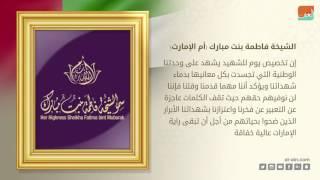 من أقوال الشيخة فاطمة بنت مبارك
