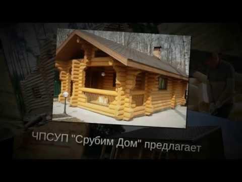 Срубы домов в Беларуси. Продажа срубов домов