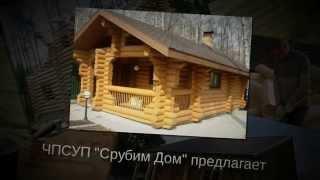 Срубы домов в Беларуси. Продажа срубов домов(ЧПСУП