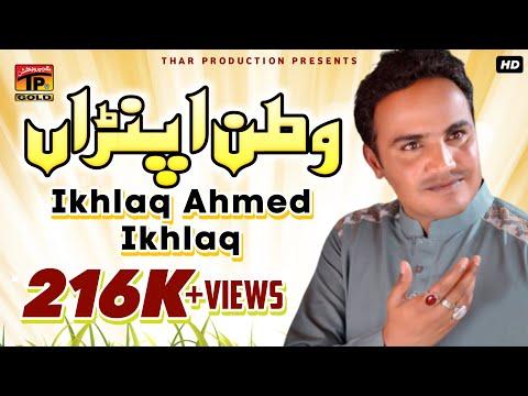 Watan Apna - Ikhlaq Ahmed Ikhlaq - Latest Punjabi And Saraiki Song - New Song 2017
