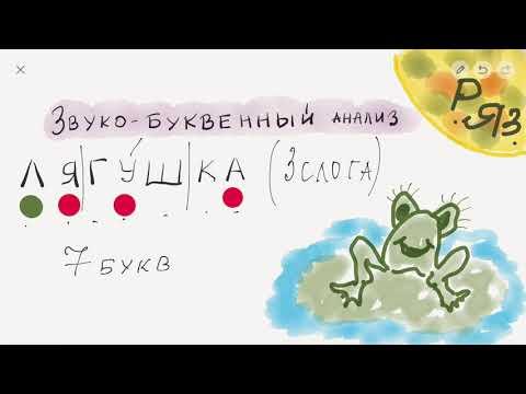 Как делать звуко буквенный анализ слова