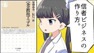 【要約】完全宗教マニュアル【架神恭介/辰巳一世】
