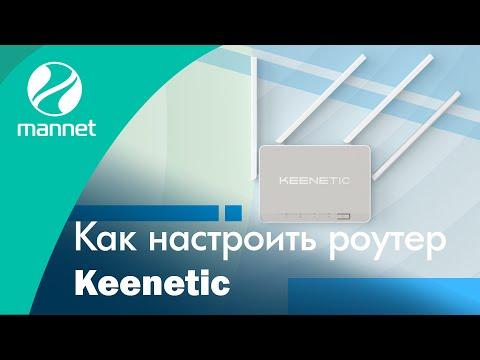 Настройка VPN подключения на роутере Keenetic