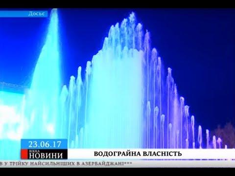 ТРК ВіККА: Фонтан біля «Дружби народів» відтепер комунальний