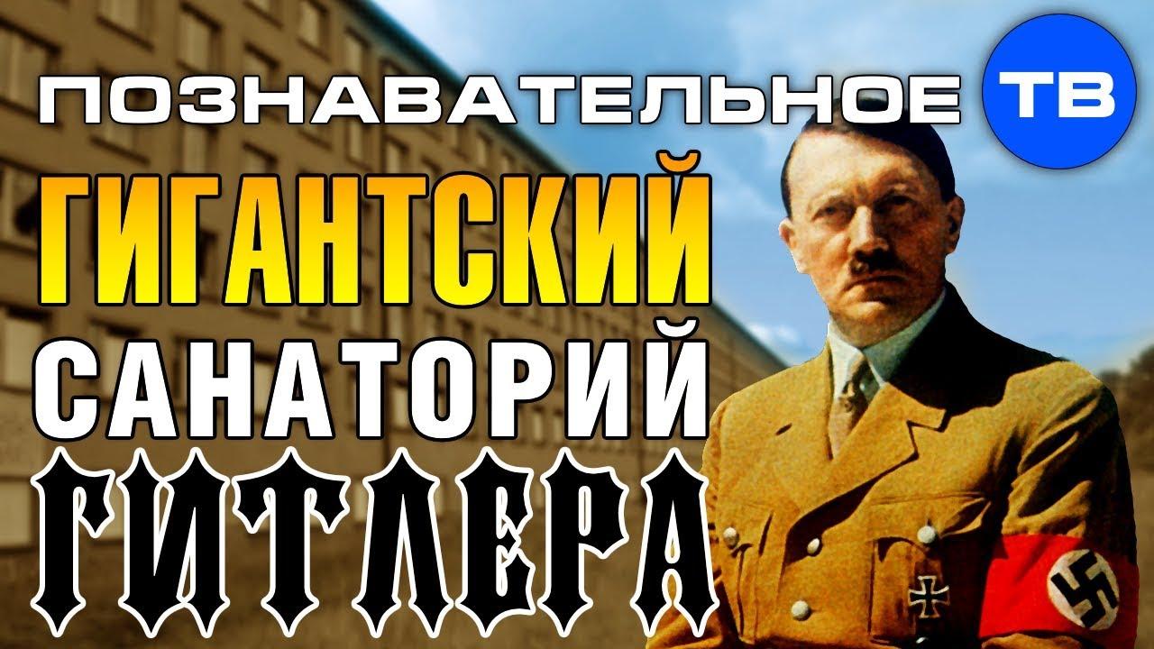 Гигантский санаторий Адольфа Гитлера (Познавательное ТВ, Артём Войтенков)