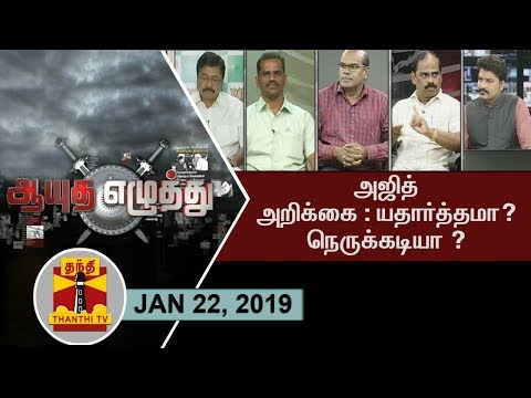 (22/01/2019) Ayutha Ezhuthu : Actor Ajith Statement on Politics: Natural or Pressurized?