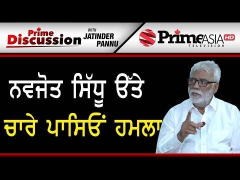 Prime Discussion (917) || ਨਵਜੋਤ ਸਿੱਧੂ ਉੱਤੇੇ ਚਾਰੇ ਪਾਸਿਓਂ ਹਮਲਾ