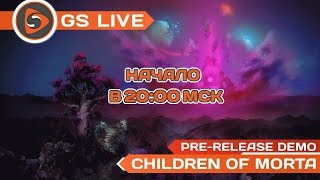 Children of Morta pre-release demo. Стрим GS LIVE