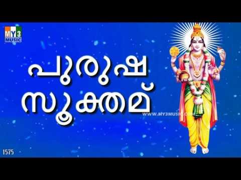 PURUSHA SUKTHAM MALAYALAM | പുരുഷ സൂക്തമ് | DEVOTIONAL STHOTHRAS | BHAKTHI SONGS