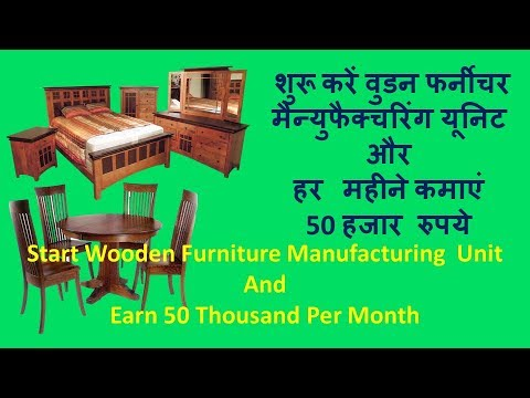 Start Wooden Furniture Manufacturing  Unit And  Earn 50 Thousand Per Month