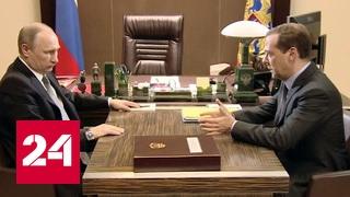 Медведев рассказал Путину о действиях правительства до 2025 года
