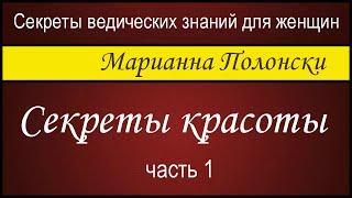 Секреты красоты - 1.  Марианна Полонски (Секреты ведических знаний для женщин)