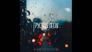 Скачать ДИМА КАРТАШОВ KARTASHOW Грустная песня 2017 ПРЕМЬЕРА 15 из 52