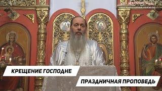 Праздничная проповедь в день Крещения Господня
