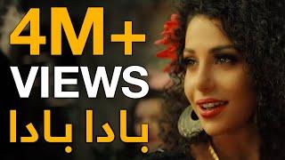 Massi Howaida - New Song Bada Bada  Cinema 4K - 2020 OFFICIAL