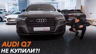 НЕ КУПИЛИ AUDI Q7?!  /// Автомобили из Германии
