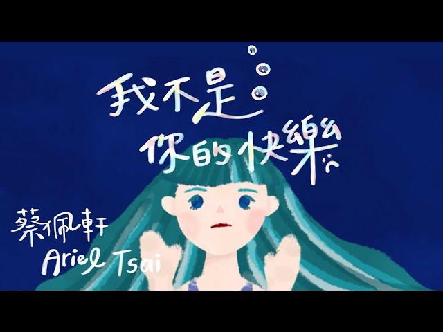 Ariel蔡佩軒【我不是你的快樂 Not Yours】Official Lyric Video 插畫歌詞 MV