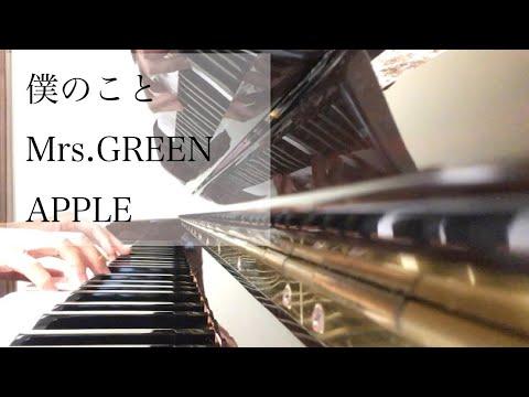 僕 の こと ピアノ