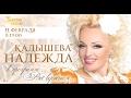 Надежда Кадышева Концерт Всё вернётся 11 02 17 mp3