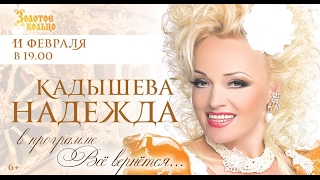 """Надежда Кадышева Концерт """"Всё вернётся"""" 11.02.17"""
