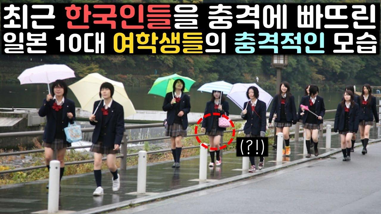 최근 한국인들을 충격에 빠뜨린 일본 10대 여학생들의 충격적인 모습