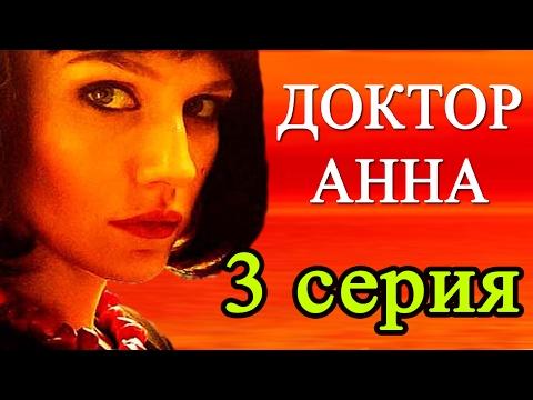 Доктор Анна 3 серия / Русские мелодрамы 2016 #анонс Наше кино