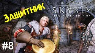 Защитник. Сага о Бардах #8. Прохождение Скайрим. Skyrim Association