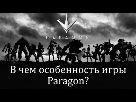 видео: [Обзор] paragon: в чем отличия от других МОБА?