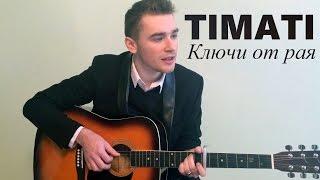Тимати - Ключи от рая (cover)