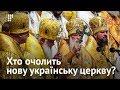 Хто очолить нову українську церкву mp3