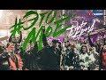 Егор Крид - #ЭТОМОЕ (премьера клипа, 2017)(18+)