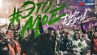 Download Егор Крид - #ЭТОМОЕ (премьера клипа, 2017)(18+) Mp3 and Videos