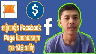 How To Create Monetize Facebook Page To Earn Money 100$ A Day