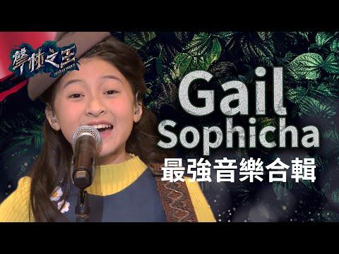 【聲林之王】 Gail Sophicha 最強音樂合輯|Jungle Voice เสียงป่า