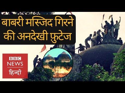 Babri Masjid demolition: What happened in Ayodhya on 6th December 1992 (BBC Hindi)