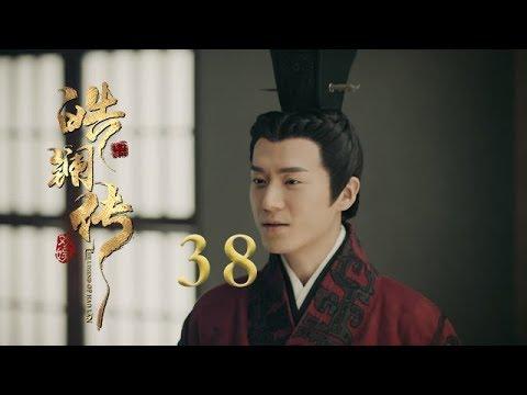 皓镧传 38 | Legend of Hao Lan 38(吴谨言、茅子俊、聂远、宁静等主演)