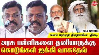 Thirumavalavan speech about Jaggi comments on privatizing the government school | Farmers Protest