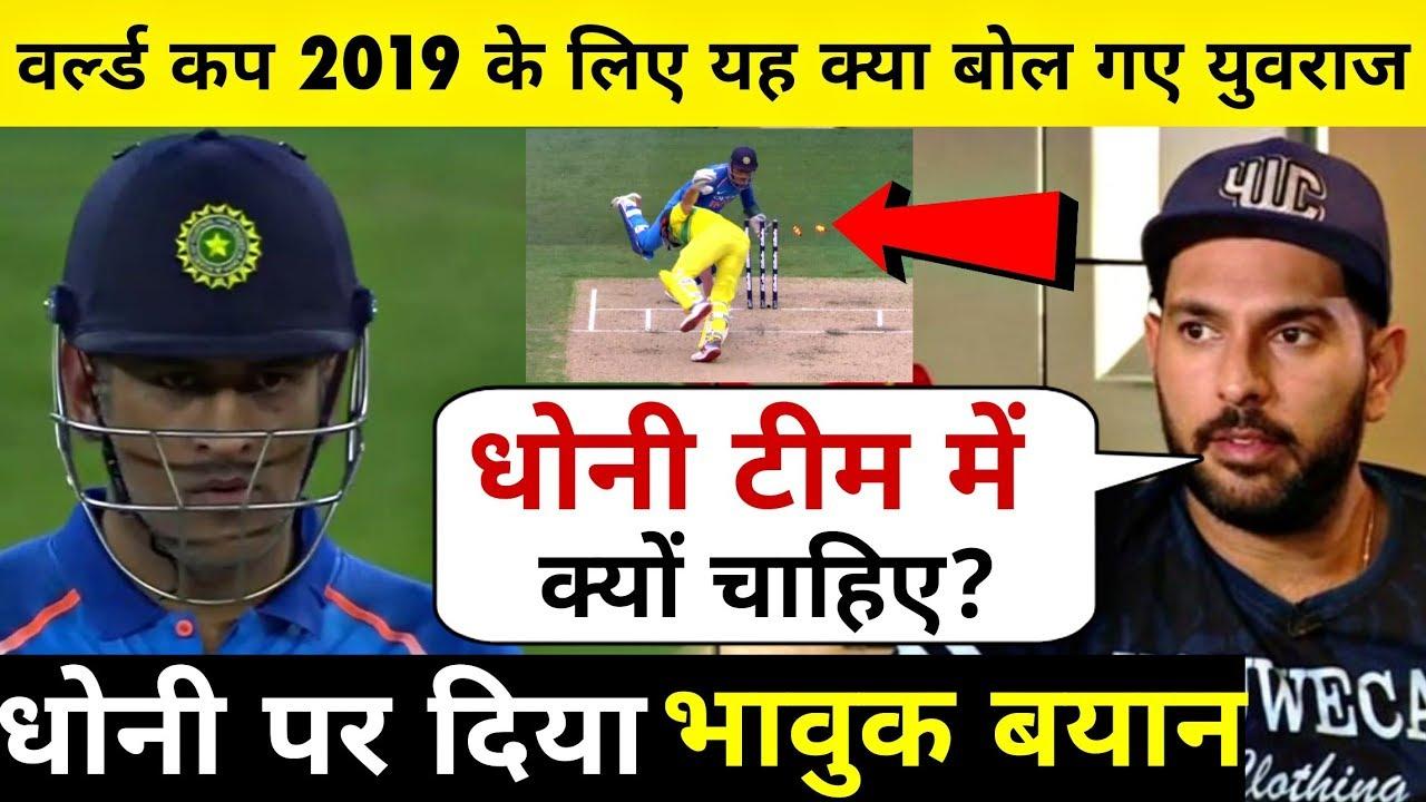 देखिये,विश्व कप 2019 में Dhoni को खिलाने पर Yuvraj ने कही ऐसी भावुक बात सुनकर सारे देश ने किया सलाम