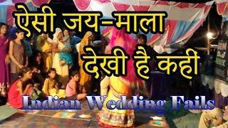 Funny Indian wedding Varmala Jaimala Video