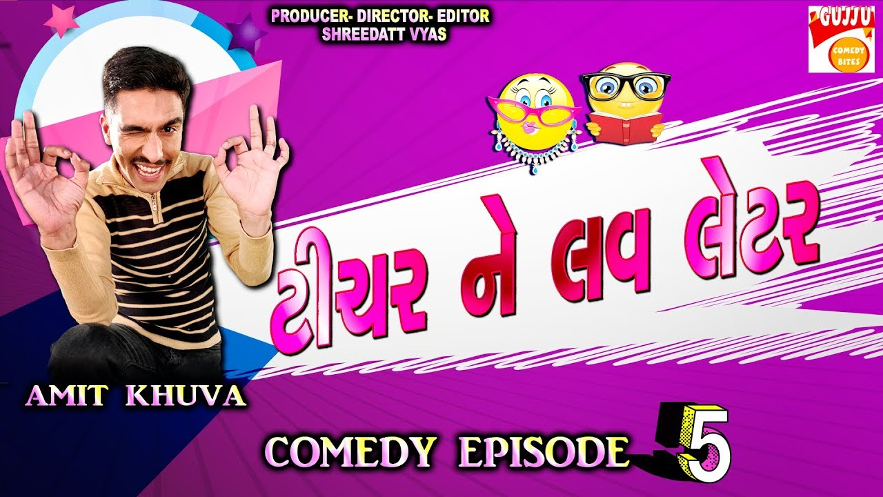 Teacher Ne Love Letter -Latest New Video Comedy - Gujarati Jokes - Amit Khuva Gujju comedy Bites