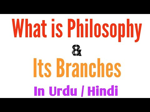 branches of psychology in urdu