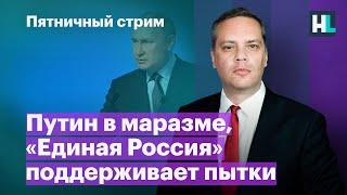 Путин в маразме, «Единая Россия» поддерживает пытки   Пятничный стрим