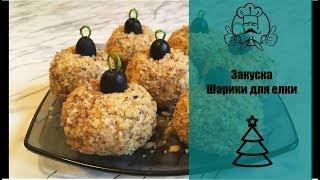 Обалденная закуска/Шарики для елки/Рецепты с фото