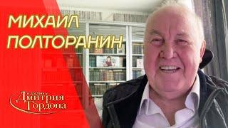 Соратник Ельцина Полторанин. Отравление Сталина, Путин, Крым, агент КГБ Ганди. В гостях у Гордона