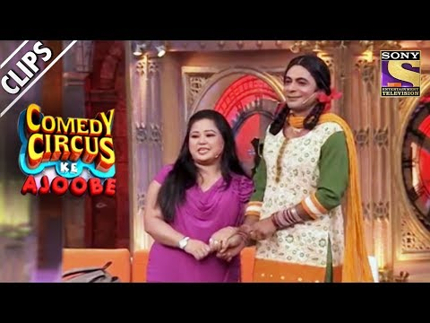 Bharti Welcomes Her Sister Gutthi | Comedy Circus Ke Ajoobe