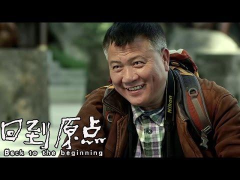 《回到原点》Back to the Beginning 万梓良 、陈浩然、胡顺儿 、吴晗锋 、徐潇杭等联合主演
