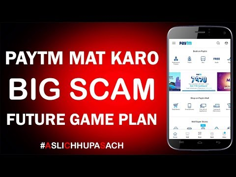 Paytm will Cheat with You !! Paytm Big Scam !! Paytm Fraud !! No cashback as Promised !!