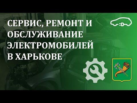 Сервис, ремонт и обслуживание электромобилей в Харькове