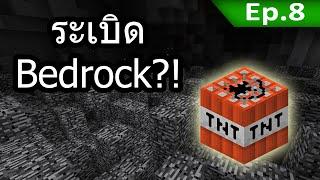 Tackle⁴⁸²⁶ สร้างสรรค์ #8: วิธีการระเบิด Bedrock (1.10+)