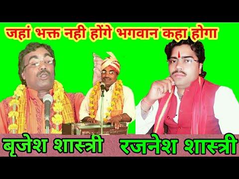 जहां भक्त नही होंगे भगवान कहा होगा भजन। Rajnesh shastri Bhajan || Brajesh shastri || (2017)